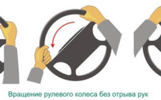 Как правильно держать руль при вождении автомобиля