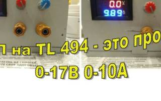 Переделка бп на tl494 в лабораторный