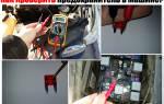 Как прозвонить предохранитель мультиметром в машине