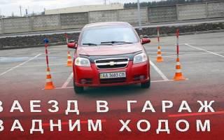 Как парковать машину в гараж