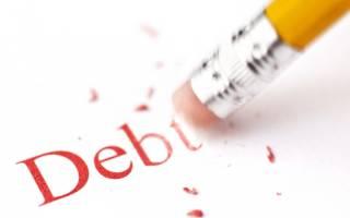 Нужно ли прощать долги