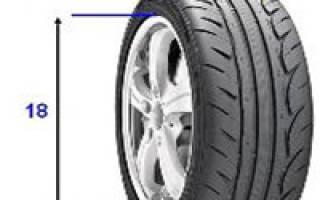 Как расшифровать размер шин автомобиля